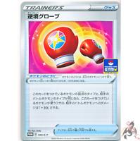 Pokemon Card Japanese - Adversity Gloves 045/S-P - PROMO Sword and Shield