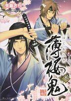 Hakuouki Novel 1 2011 Japan Book B's-LOG Bunko