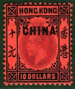 Hong Kong *CHINA* KGV Stamp SG.17 $10 High Value (1917) Mint MM Cat £700+ GOLD3