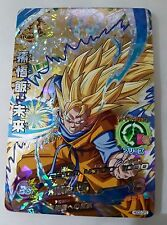 Carte Dragon Ball Z DBZ Dragon Ball Heroes God Mission Part 3 #HGD3-CP3 Prisme