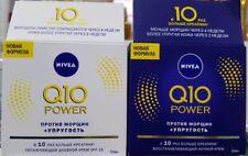PACK of 2 * NIVEA Q10 Plus Anti-Wrinkle Face Day +Night Creams SPF 15 / 50 ml