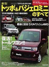 MITSUBISHI TOPPO & PAJERO MINI Complete Data & Analysis Book