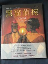 BLACKSAD AME-ROUGE EDITION CHINOIS CHINESE BD COMIC BOOK GUARNIDO