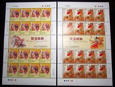 China 2007-8 Dragon Dance Joint Indonesia stamps full sheet