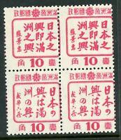 China 1937 Manchukuo Double 10 Friendship w/Japan Block of Four MNH K97