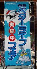 "BUGS BUNNY FELIX CAT TOSHIBA JAPANESE ANTIQUE NOREN BANNER 17"" Advertising"