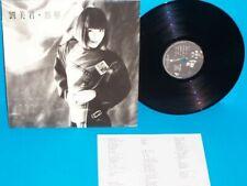 【 kckit  】PRUDENCE LAU LP 劉美君 點解 黑膠唱片 LP524