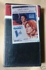 فيلم القضية رقم ١, مديحة كامل PAL Arabic Lebanese Vintage VHS Tape Film