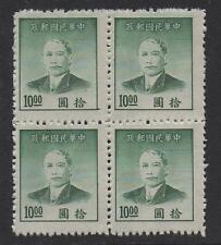 BLOCK OF 4 DR SUN YAT-SEN $10 GREEN CHINA SG1153 MNH STAMPS
