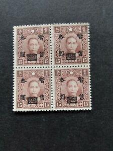 China   - Nanking  sc. # 9 N 18 - unused block of 4 stamps $3 on 15c(1942/1945)