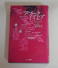 Ah Pook is Here - William S. Burroughs - 1st 1992
