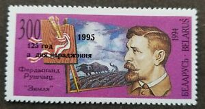 Belarus Ferdinand Rushchyts Painting 1995 Ox Agriculture (stamp) MNH *overprint