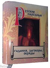 """Mini 3"""" livre russe Récent Souvenir populaire divination Incantations rituels"""