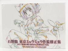 Tokyo Mew Mew Groundwork Art Book Satoshi Ishino