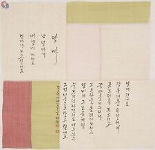 Korean Calligraphy [Mother]