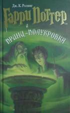 Гарри Поттер Harry Potter & the Half-Blood Prince Book in Russian РОСМЭН