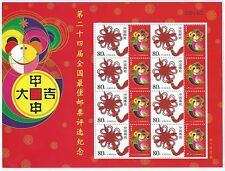 Stamp - China 2004-(12-1) 猴年 Year of Monkey best S Sheet stamp MNH (CH-120)