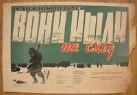 ORIGINAL SOVIET Movie POSTER Russian Italian FILM WWII Santis Samoylova Kennedy