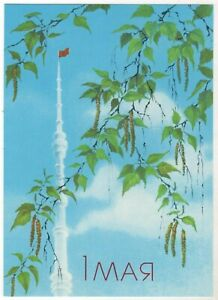 MOSCOW Ostankino TV tower Flag MAY ART USSR Russia Soviet OLD Russian postcard