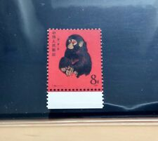 China 1980 T46 Zodiac Lunar Year of Monkey 1v Mint NH