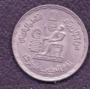 EGYPT 10 PIASTRES 1980