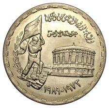 Egypt 20 Piastres coin 1989 km#676 October War UNC