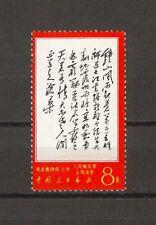 Cina 1967 SG 2378 Gomma integra, non linguellato CAT £ 900