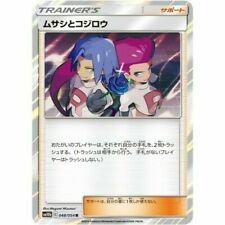 Pokemon PSA 10 GEM MINT Jessie /& James Team Rocket 048//054 Japanese