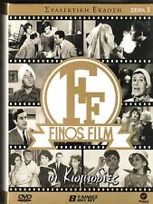 FINOS FILM #1  - THE COMEDIES  ( Vougiouklaki) - 8 GREAT GREEK MOVIES BOX 8 DVD