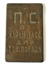 Vintage Russian Soviet Brass Railway Station Sign Plate