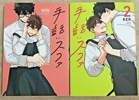"Japanese Full Color Manga BL Yaoi Comic "" Suwa Vol.1+2 set "" KER Limited Edition"