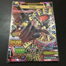 Strong Animal Kaiser Maximum (SAKM) Version 3 Ultra Rare Card - Gigir