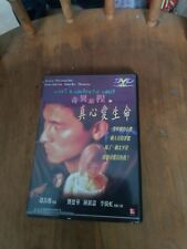 sword with no name dvd