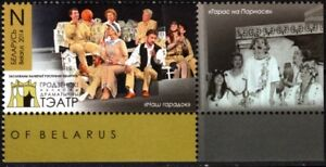 BELARUS 2014-17 Art: Grodno Theatre. CORNER, MNH 85% Face Value