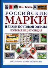 Russian Stamps and Signs of Postage. Great Encyclopedia.Russian Text.