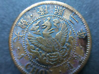 1908 Korea Empire 1 Chon Coin, Yung Hee Year 2. High Score. Rare 大韓 隆熙二年 一錢