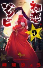 JAPAN NEW Hatsukoi Zombie 9 (Shonen Sunday Comics) Ryo Minenami manga book