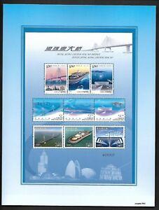 HK, China 2018-31 Hong Kong-Zhuhai-Macao Bridge Mini S/S Pack Type B 港珠澳大桥