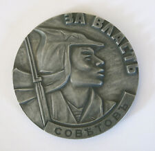 REVOLUTION RUSSE, médaille ancienne, 1917, 3A BAACTb, COBbTOBb, russia, soviet .