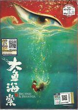 BIG FISH AND BEGONIA - COMPLETE MOVIE DVD BOX SET   BUY 1 FREE 1