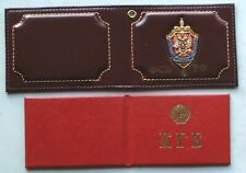 Russian FSB Federal Security Service ID cover w/ badge + KGB CCCP souvenir ID