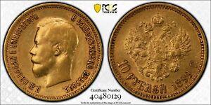R013 1899 АГ 10 Roubles, Variety Bit-14 PCGS AU50