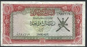 Oman, 1 Rial, ND(1977), P-17a.