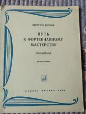 Путь к фортепианному мастерству -Ферруччо Бузони - The path to piano mastery