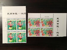China 2012-20 Folklore Liu Sanjie Margin Block of 4, MNH