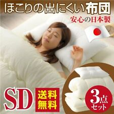 FUTON Mattress Shikifuton Comforter Pillow 3 set Semi Double SD Made in Japan