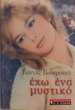 EHO ENA MYSTIKO / GIANNIS PAPAMIHAIL / ALIKI VOUGIOUKLAKI / GREEK BOOK / 2008