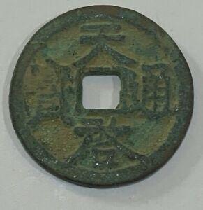 1358-1363 China YUAN (MONGOL) REBELS Tian Qi Tong Bao Cash Coin RARE