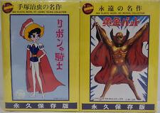 GOLDEN BAT : OGON BAT & PRINCESS KNIGHT AKARIBON NO KISHI MODEL KIT SET