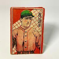 1940's Vintage Japanese Baseball Rare Menko Card  Tokyu  ' Eishirō Yoshie '